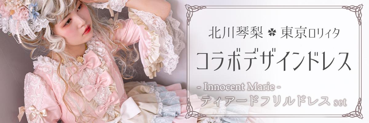 北川琴梨コラボドレス